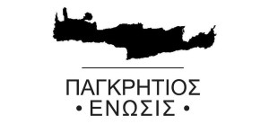 ΠΑΓΚΡΗΤΙΟΣ ΕΝΩΣΙΣ